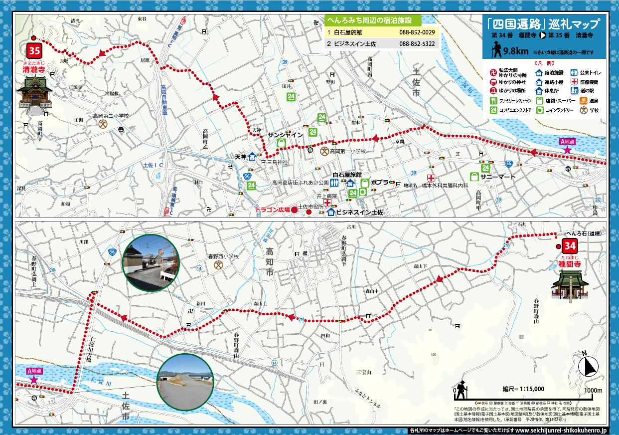 歩きお遍路さん必携! - 札所間の詳細な地図のPDFが無料でダウンロードできるサイト