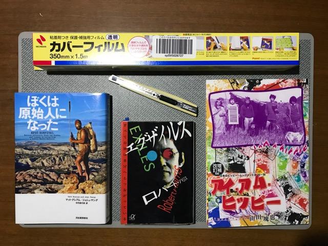 紙の本が3倍好きになる!カバーフィルムのススメ