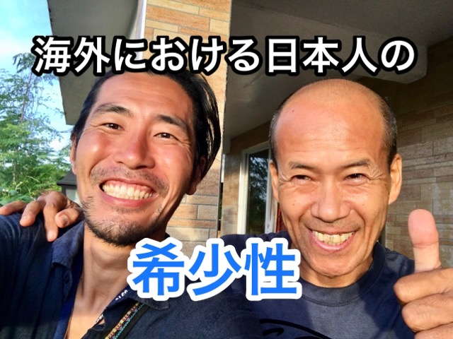 「海外に出たら日本人の希少性が生きる」という言葉の意味が分かった!