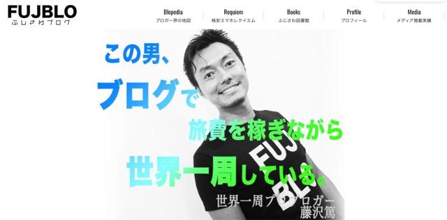 プロブロガーの話を聞いてモチベーションアップ! - イカ太郎のセブ物語9日目