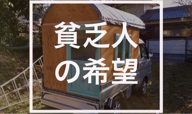 軽トラキャンパーは貧乏人の希望であり、より楽に生きるための手段である