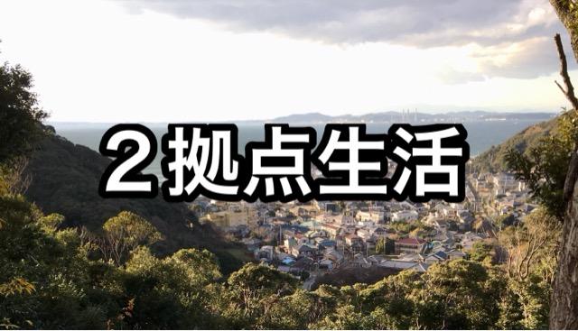 今日から1ヶ月、金谷と横浜で2拠点生活します!