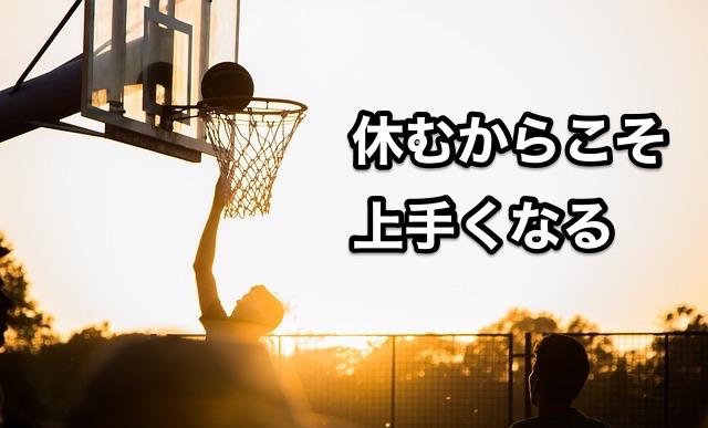 休息のマネジメント - バスケットボールが教えてくれたこと