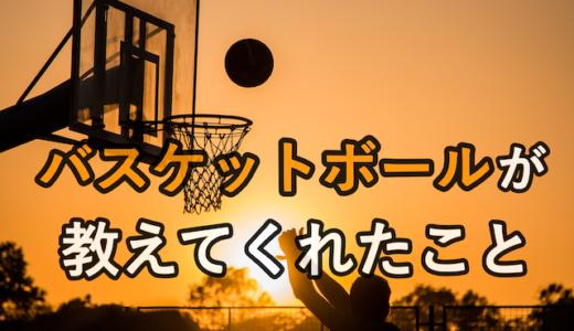 【バスケットボール】全然うまくならない苦しみの果てにわかったこと
