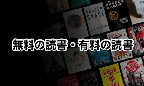 無料の読書・有料の読書