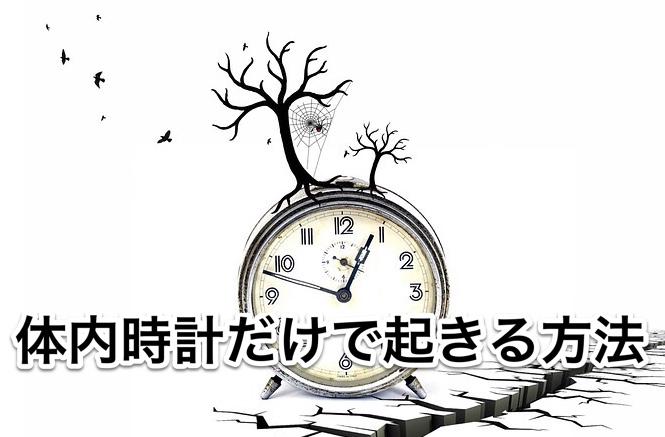目覚まし時計を使わず、体内時計だけで起きる方法