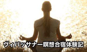 ヴィパッサナー瞑想合宿体験記