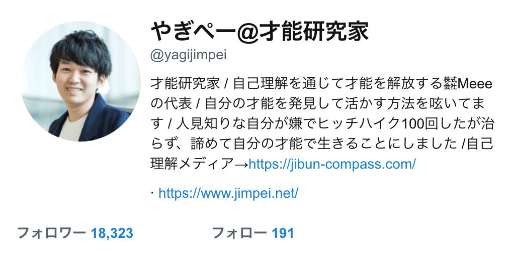 Yagipee