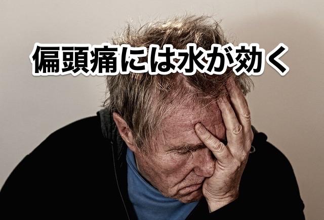 偏頭痛がコップ一杯の水で治ることを意外とみんな知らない