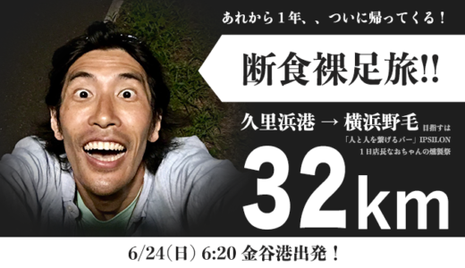 裸足旅再開します!【6/24日曜日 久里浜→横浜 32km】