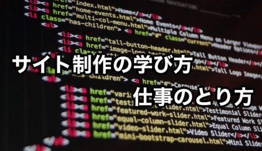 【5ヶ月で58万円】アプリ制作者だった僕がサイト制作を仕事にするためにやったこと
