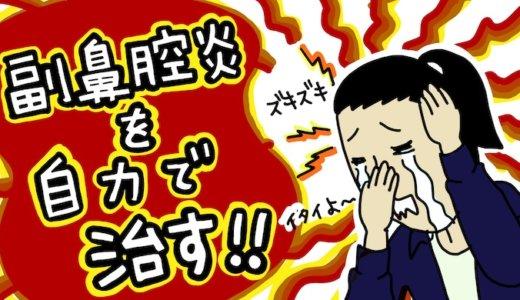 副鼻腔炎に効く!逆立ちは溜まったウミを除去するドMエキササイズ