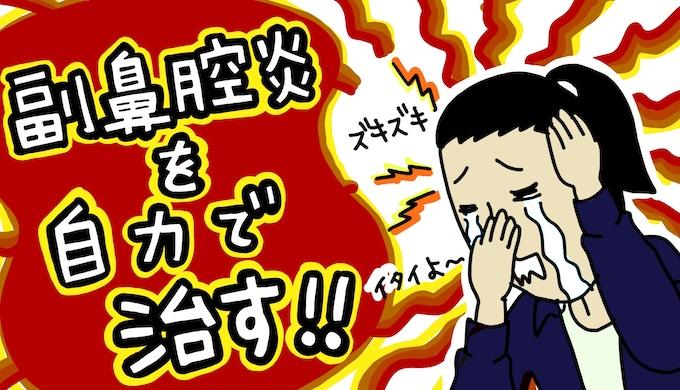 炎 で 自力 治す 副 鼻腔