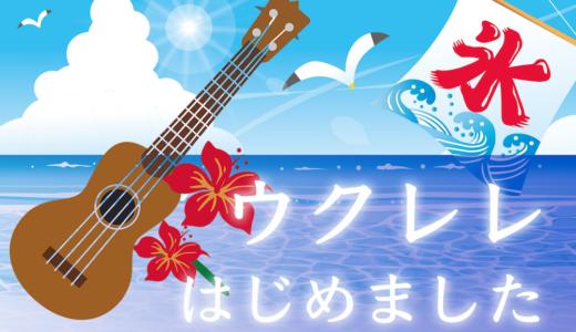 【ウクレレの始め方】ギターで挫折してても大丈夫!ウクレレなら弾けるよ!
