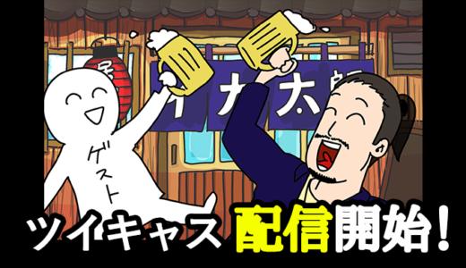 ツイキャス配信「居酒屋イカ太郎」はじめました!