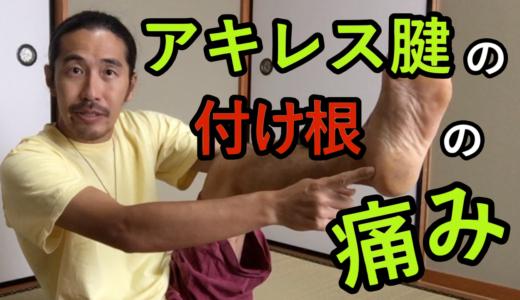 【動画あり】アキレス腱の付け根・かかとの痛みを和らげてくれたグッズ