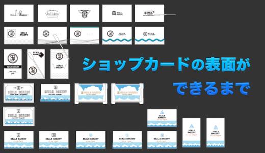 初めてのショップカードデザイン。おもて面完成までの全過程を公開します!