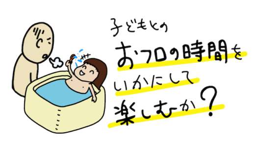 【おフロで使えるホワイトボード】が、退屈だった子供との入浴タイムを変えてくれた!