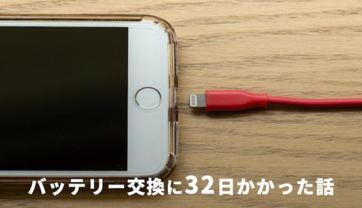 iPhoneのバッテリー交換でAppleに送ったら修理日数が32日かかった話
