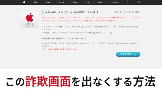【詐欺アプリ】Advanced Mac Tuneupのウイルスを無料で完全に削除する方法