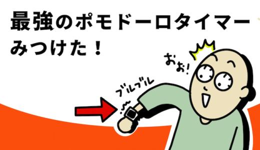 最強のポモドーロタイマーはChrome拡張じゃない!バイブ機能つき腕時計だ!