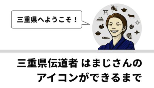 【イラスト事例】三重県伝道者はまじさんのアイコンができるまで