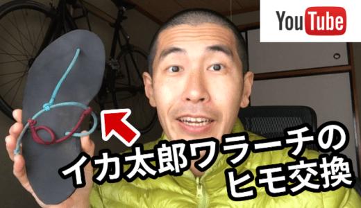 【動画あり】イカ太郎ワラーチ(コルクマットワラーチ)のヒモ交換方法