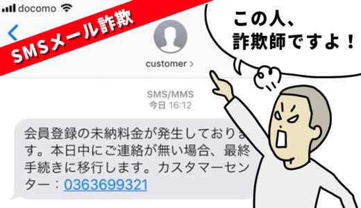 SMS経由の詐欺メールが来たのでその手口をお話します