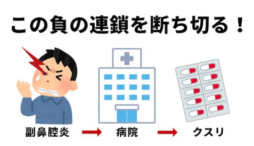 副鼻腔炎は病院へ行かなければ治らないものなのか?→逆立ちで治る