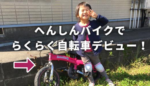 【へんしんバイク】4歳なのに10分で自転車に乗れた!マイナス点もご紹介