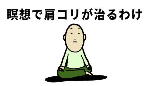 瞑想で肩コリが改善するのはこういう仕組みがあるからなんです