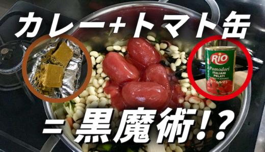 【動画あり】カレー+トマト缶は黒魔術!?鍋の片付けが超ラクチン!