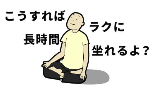 【瞑想の座り方】姿勢はこうすれば楽にキープできる