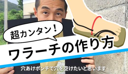 超簡単!イカ太郎のシンプルワラーチの作り方