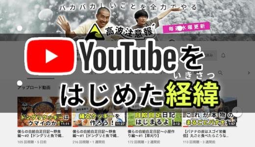 YouTubeチーム【高波注意報】をはじめた経緯