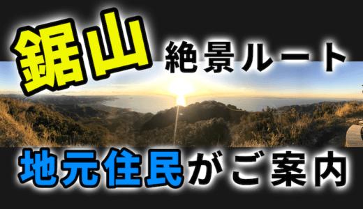 地元住民が教える鋸山の登山ルートガイド(浜金谷駅から地球が丸く見える展望台まで)