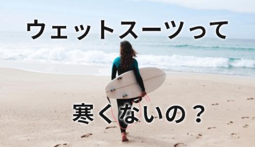 冬の海に5ミリのウェットスーツはどれほど効果があるのか?